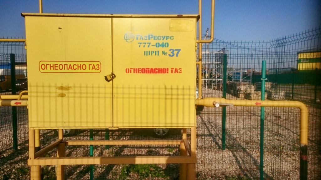 Служба газового хозяйства Псков